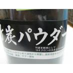 Yahoo!きりしま興産竹パウダー食用200グラム 15ミクロン密封瓶入り、国産四国、国内ミルで微粉末、安心の国産微粉末