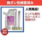 木酢液クリア100ml + ロールオン容器/メール便・送料無料・代引不可/木酢液クリアは発ガン性検査済みです