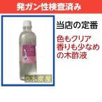 木酢液クリア 500ml入り 木酢液クリアは発ガン性検査済みです