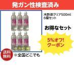 木酢液クリア500 6個セット/送料無料/発ガン性検査済み