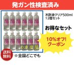 木酢液クリア500 12個セット/送料無料/発ガン性検査済み