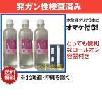 木酢液クリア500 3本+ロールオン容器/木酢液クリアは発ガン性検査済みです
