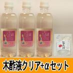 木酢液クリア500 3本+灰の洗剤100ml/木酢液クリアは発ガン性検査済みです