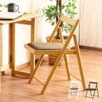 椅子 イス チェア 折りたたみ 折り畳み 木 木製 天然木 シンプル モダン 天然木 北欧 おしゃれ かわいい いす テレワーク 勉強 フォールディングチェア ミラン