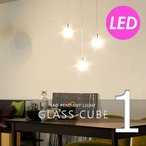 ショッピングペンダント LEDペンダントライト ガラスキューブ 1灯タイプ cc-40189 天井照明 照明器具 おしゃれ 北欧 テイスト