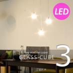 LEDペンダントライト ガラスキューブ 照明 3灯タイプ cc-41190