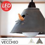 ブリキのペンダントライト ヴェッキオ VECCHIO 1灯 キシマ 天井照明 ンティーク 和風 和室 和モダン 北欧