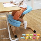 クッション付きプロポーションチェア キッズ仕様 椅子 イス カラフル 子供部屋 子ども部屋 姿勢が良くなる