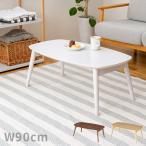 折りたたみ テーブル 幅90 ローテーブル センターテーブル おしゃれ 木製 天然木 北欧 リビングテーブル 折りたたみテーブル 完成品 机 90cm ノチェロ 送料無料