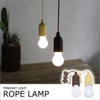 LED 電球対応 ペンダントライト 1灯 ROPELIGHT ロープライト 天井照明 間接照明 玄関 トイレ 廊下 階段 裸電球 和風