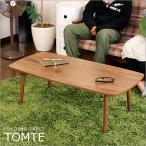 Tomte トムテ フォールディングテーブル TAC-229WAL 机 ローテーブル 折りたたみ式テーブル 折れ脚 木製 北欧