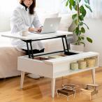 リビングテーブル おしゃれ 昇降テーブル 収納 木製 高さ調整 ローテーブル センターテーブル ソファーテーブル リフトアップテーブル グラード 送料無料