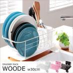 水切りラック WOODE ウーデ 食器乾燥 水切りバスケット 水切りカゴ 流し台 シンプル キッチン かわいい おしゃれ