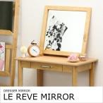 ルレーヴェ LE REVE ドレッサーミラー 鏡 シンプルモダン 家具 化粧 メイク 木製 天然木 北欧 テイスト