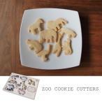 ZOO COOKIE CUTTER ズークッキーカッター 890 クッキー型 抜き型 キッチン アニマル 動物 北欧 テイスト