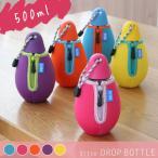 直飲みタイプ biite ビッテ ドロップボトル 500ml おしゃれ キッズ マイボトル マイ水筒 魔法瓶 蓋付き こぼれない 子供