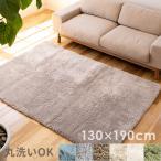 シャギーラグ - ラグ ラグマット 秋冬 シャギーラグ ペコラ Sサイズ 130×190cm 洗える おしゃれ ホットカーペット対応