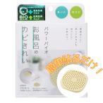 カビ お風呂 パワーバイオ 脱臭剤 臭い 簡単 貼るだけ 消臭 脱臭 防臭 生活用品 お掃除グッズ 置き型 おすすめ