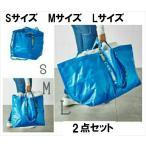 送料無料 2枚セット IKEA ブルーバッグ ショッピングバッグ イケア袋 IKEAショップ袋 FRAKTA Sサイズ/Mサイズ/Lサイズ