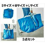 送料無料 3枚セット IKEA ブルーバッグ ショッピングバッグ イケア袋 IKEAショップ袋 FRAKTA Sサイズ/Mサイズ/Lサイズ