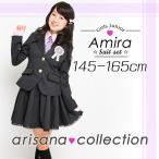 卒業式 スーツ 女子 アミラ 150 160 165