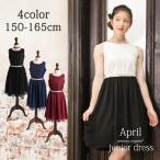 子供ドレス オリジナルドレス 女の子ドレス ドレス子供 女の子 発表会ドレス 女の子 ドレス ロングドレス ドレス 150 160 165 arisana