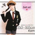 卒業式 スーツ 女子 女の子 服 コルン