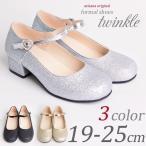 ピアノ発表会 靴 子供 フォーマル 靴 女の子 フォーマルシューズ キッズ ジュニア 19-24cm 結婚式