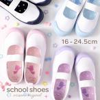 上履き 子供 女の子 幅広 おしゃれ うわばき うわぐつ 上靴 リボン キッズ 16-24.5cm