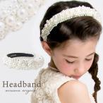 パールカチューシャ ヘッドドレス 子供ドレス アクセサリー 結婚式 発表会 七五三 入学式 卒業式