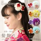 袴 髪飾り 卒業式 子供 女の子 ヘアアクセサリー ヘアクリップ 着物 浴衣 和風 和小物 フラワー コサージュ 卒園式 七五三