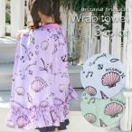 ラップタオル キッズ 女の子 子供 巻きタオル 子ども プール タオル 着替えタオル 貝殻 リボン 70cm