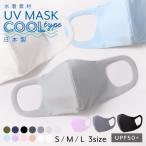マスク 日本製 接触冷感マスク 夏用 涼しい 洗える 水着素材 水着マスク 大きめ 小さめ 立体 ポケット付き uvマスク 子供用 大人用 クールタイプ 4枚セット