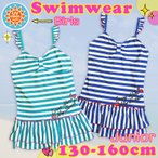 Yahoo!子供ドレス アリサナ【メール便可】 キッズ 水着 女の子 ワンピース 130 140 150 160 cm かわいい 可愛い 子供 ジュニア 小学生 中学生 女子 ガールズ スイムウェア