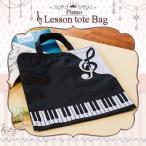レッスンバッグ ピアノ 小学校 音符柄  メール便可