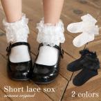 女の子 フリフリレース 靴下 白 子供ショート丈 キッズ 結婚式 フォーマル 女の子 レース 靴下 白 子供 メール便可