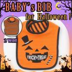 【メール便可】 スタイ かぼちゃ ハロウィン 仮装 ベビー 赤ちゃん
