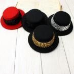 【送料無料】スパンコール ミニハットヘッドドレス・直径13cmのハット!ヘアピン2個でしっかり固定!!カラーは黒と赤のインパクトカラー☆