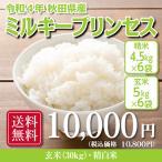 新米予約 米 お米 30kg 秋田県産 ミルキープリンセス 令和3年産新米 5kg×6袋