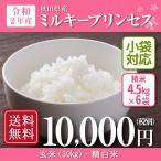 米 お米 30kg 秋田県産 ミルキープリンセス 令和2年産 5kg×6袋