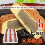 もみじ饅頭のやまだ屋 広島土産 もみじ饅頭(こしあん)24個入