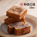 桐葉菓10個入 とうようか 広島土産 もみじ饅頭の やまだ屋