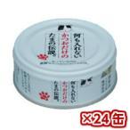 三洋食品株式会社 何も入れないかつおだけのたまの伝説 80g×24缶