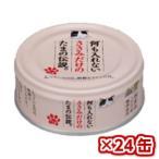 三洋食品株式会社 何も入れないささみだけのたまの伝説 80g×24缶