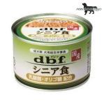 デビフ シニア食 乳酸菌・オリゴ糖配合 150g×24缶