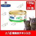 プリスクリプション・ダイエット r/d 缶詰 粗挽きチキン入り 156g×24缶
