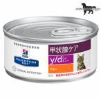 ヒルズ プリスクリプションダイエット キャットフード YD 甲状腺機能亢進症 156g×4缶 ケース販売 療法食