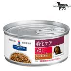 ヒルズ プリスクリプション・ダイエット 犬用 消化ケア i/d コンフォート チキン&野菜入りシチュー 缶詰 156g×24缶