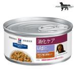 ヒルズ プリスクリプション・ダイエット 犬用 i/d LowFat チキン&野菜入りシチュー缶詰 156g×24缶×4