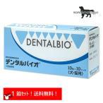 デンタルバイオ 10粒×10シート (100粒×1箱) 送料無料(ポスト投函)共立製薬 犬猫用 口腔ケア